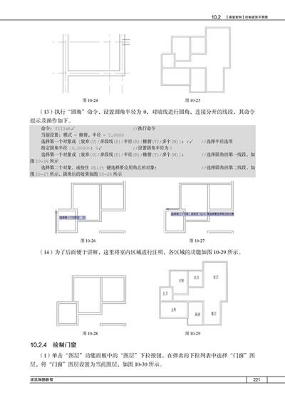 室内电路用量图画法