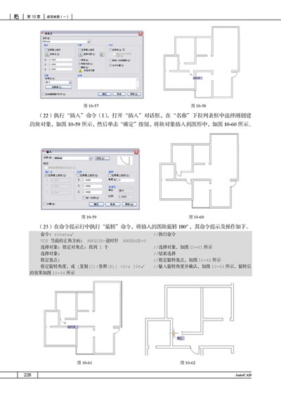 autocad建筑制图教程-图书杂志-计算机/网络-辅助