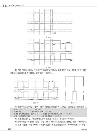 【课后习题】绘制建筑剖面图