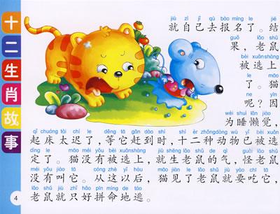 《《儿童快乐成长故事》-《十二生肖故事》》刘志勇