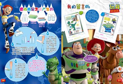 玩具总动员(2013第二季度)共3册