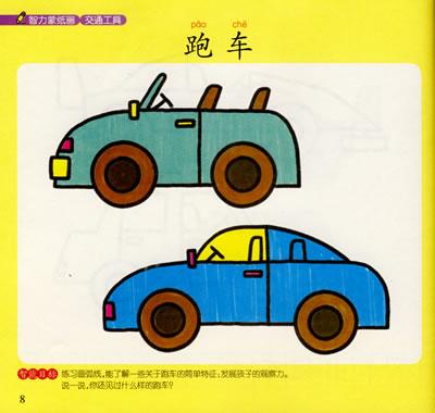 本册画本既可帮助儿童描画出一幅幅可爱的交通工具的图画,又可图片