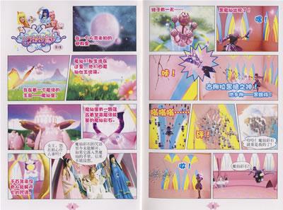 巴啦啦小魔仙1 第1 3集 卡通 动漫 卡通 少儿