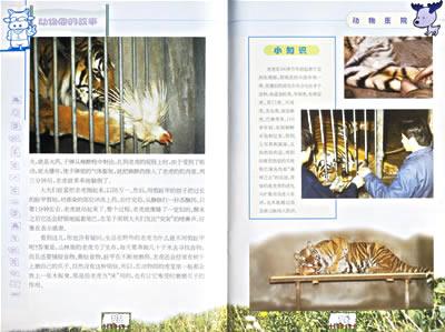 《动物医院 北京动物园