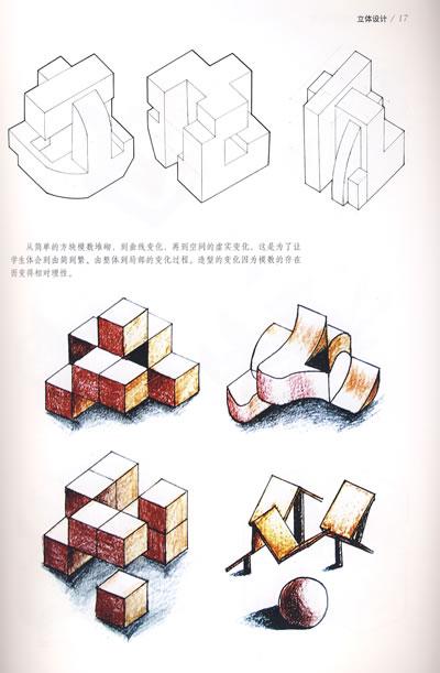 课题七:在正方体内部以最大体积组合圆柱体,圆锥体,四棱锥体各一个