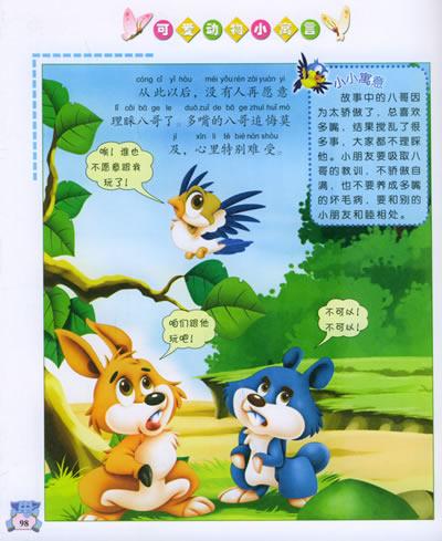 可爱动物小寓言:小蜜蜂赴宴(注音版)_图画故事_幼儿
