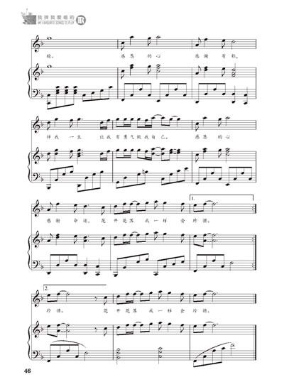 乡间的小路钢琴伴奏谱