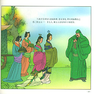 重义轻利——传统美德故事绘画丛书价格图片
