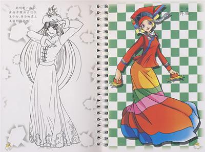 《民族美少女:填色画(民族风情篇)》