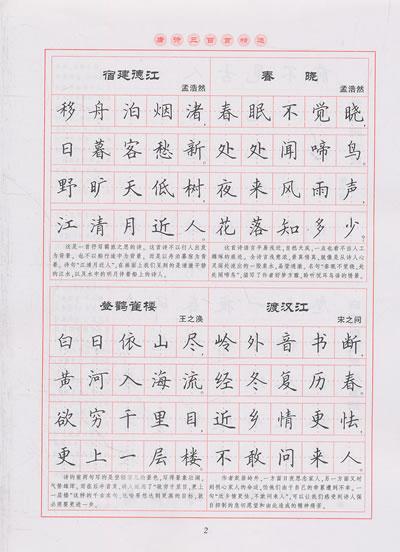 《精选古诗钢笔字帖(第三版)—唐诗三百首精选