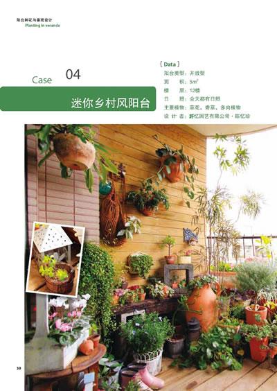 阳台种花与景观设计 庭院屋顶种花与景观设计