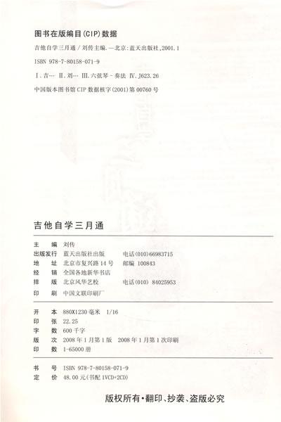 共筑中国梦f调简谱