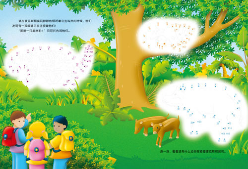 连线探险游戏书:穿越热带雨林