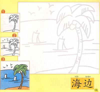 唐克教你学画画:简笔画风景交通工具(幼儿版)