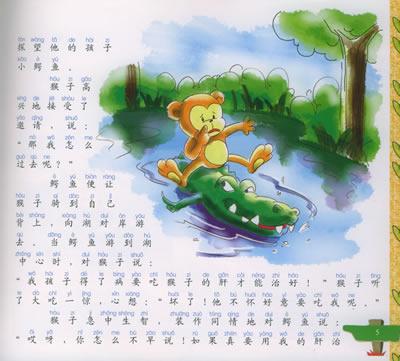 萤火虫森林绘本故事