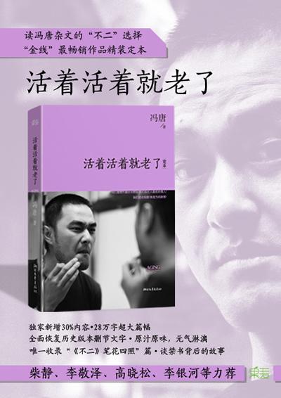 《活着活着就老了(精装)(冯唐水准最高最畅销作