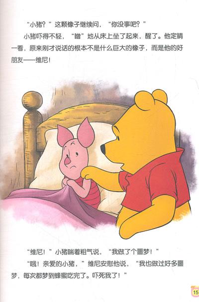 《小熊维尼eq金字塔图画故事乐园第3阶抗挫力:小猪要