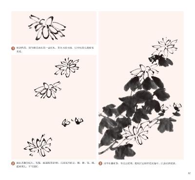 中国写意画入门轻松学:菊花(国画初学者之友,零基础学国画不再难.