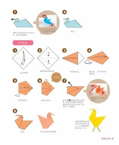 """折纸的种类和工具  基本折法与记号  实物大""""小鸟""""的折法  动物折纸"""
