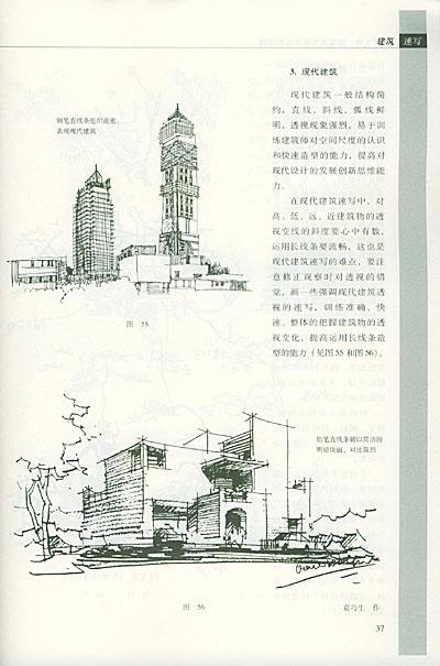 本书对速写中透视,构图,建筑配景等相关知识也作了简要的介绍.