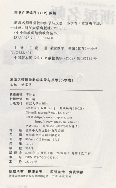 浙派名师课堂教学实录及反思(小学卷)