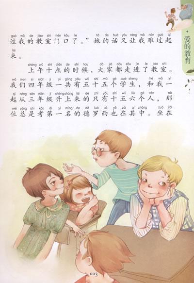 《爱的v年级》里喜欢的一个年级七人物北师大版幂的乘方教学设计图片