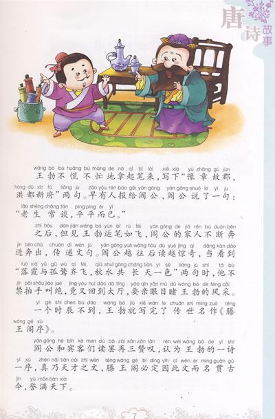 中国少年儿童启蒙经典:唐诗故事