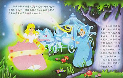 灰姑娘故事_童书 中国儿童文学 童话故事 灰姑娘--迷你童话  重磅推荐 编辑推荐