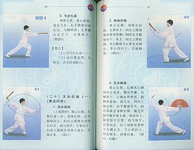 第三套国际规定长拳图解