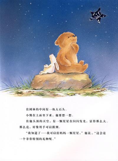 神奇宝贝小熊简笔画