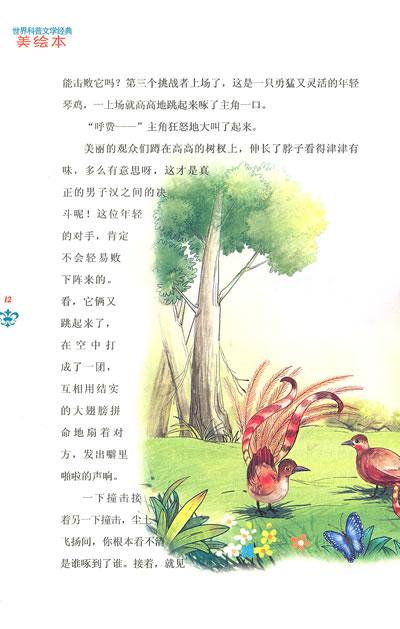 世界科普文学经典美绘本 森林报/21128371