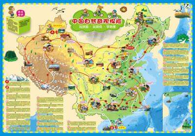 磁力拼图 地图游戏组合——少儿中国地图