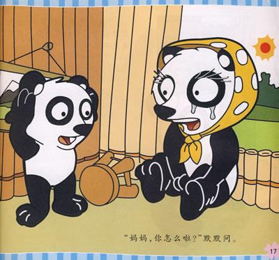 妈妈给我讲故事:勇敢的小熊猫