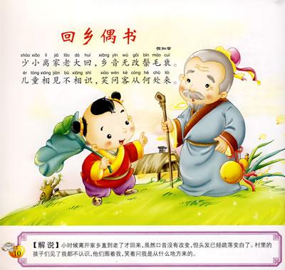 儿童学唐诗下载