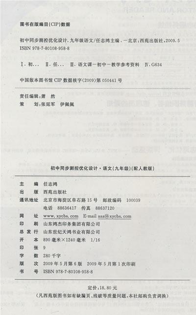 初中同步测控优化设计:语文(九年级上册)——配人教