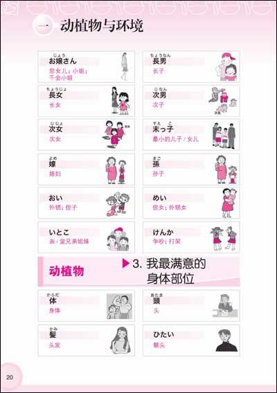 日语单词(附mp3)--新东方大愚日语学习丛书