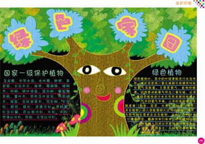 《全新正版》校园教育黑板报:手绘版 李驰宇,雪域艺术工作室 绘制