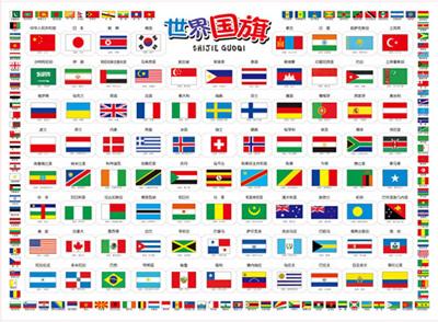 世界国旗 少儿百科地图拼图 套装6册 本社著 高清图片