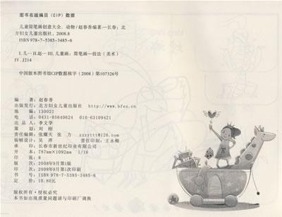 《儿童简笔画创意大全:动物》(赵春香.)【简介