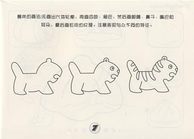 儿童简笔画创意大全:动物