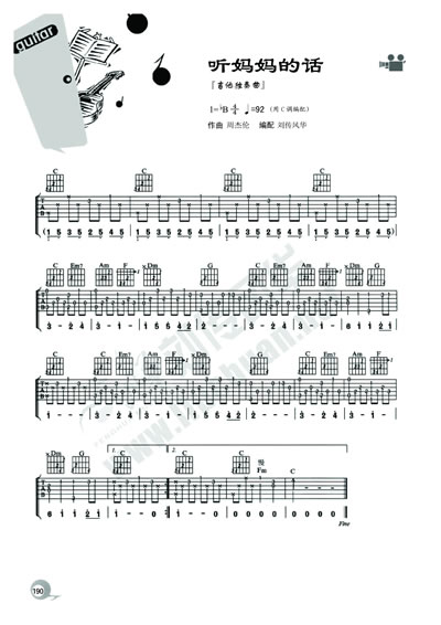 我们的中国梦吉他谱