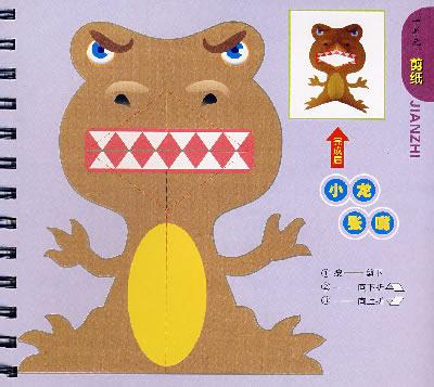 童乐剪贴画:恐龙(珍藏版)(赠儿童专用安全剪刀)