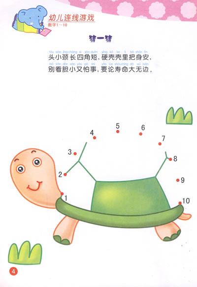 儿童数字连线想象画_儿童数字连线画儿童数字想象  数字想象画图片图片