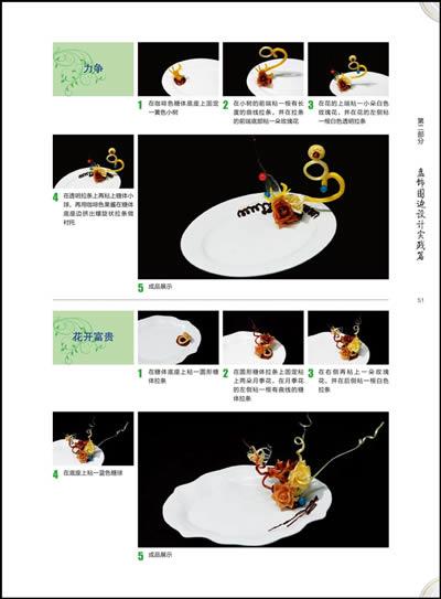 新编食品雕刻艺术