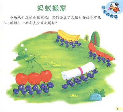 首页 其它 > 宝贝详情   一,20以内的数 小树叶 蚂蚁搬家 花开一朵朵