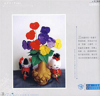 本书列举了百合花,玫瑰花,郁金香,向日葵,荷包牡丹等七十种折纸花卉及