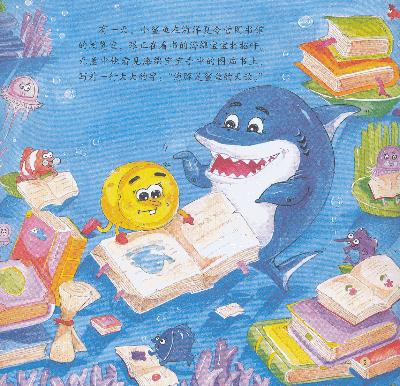 凶猛的鲨鱼和温顺的海豚-宝贝计划完美情商培养图画书