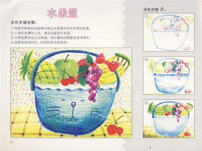 幼儿大班油画棒水果篮绘画图片