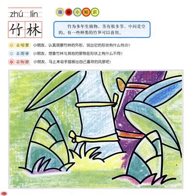 此书可以作为幼儿园,学前班,低年级学生用书,也是家庭美术教育的