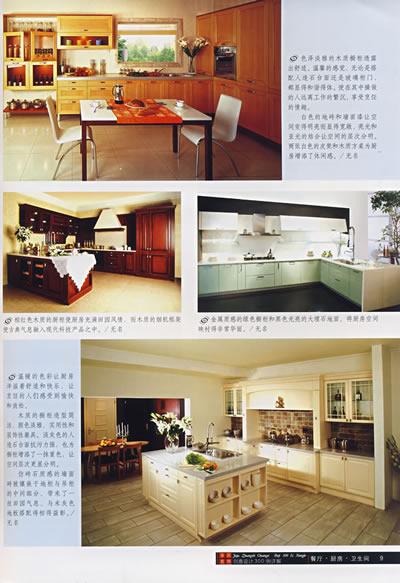 家居裝飾創意設計300例詳解:餐廳 廚房 衛生間